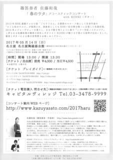 20170514SatoKazuyaConsert_002.jpg