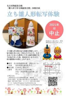 2020年02月「文化のみち雛巡り」立ち雛人形体験チラシ_20200216�A_page-0001.jpg