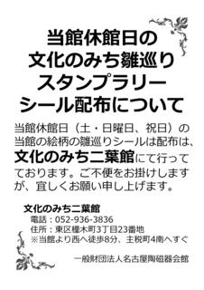 当館休館日の文化のみち雛巡りスタンプラリーシール配布について_20210212_page-0001.jpg