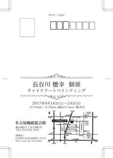長谷川徳幸1c.jpg
