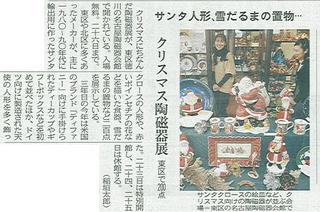 20111221 クリスマス中日新聞記事.jpg