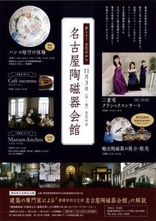 20141103表ブログ.jpg