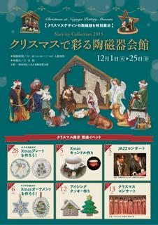 クリスマスチラシ-001.jpg