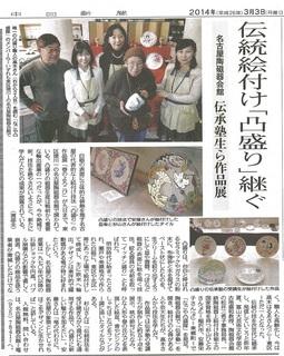 中日新聞0303.jpg