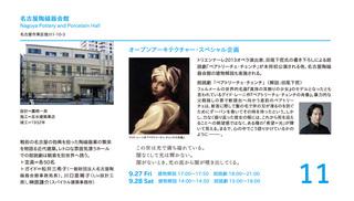 名古屋陶磁器会館.jpg