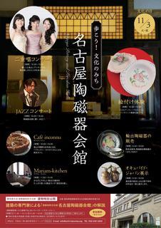 文化のみちイベントチラシ151005_2-001.jpg