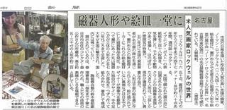 NR中日新聞0304.jpg