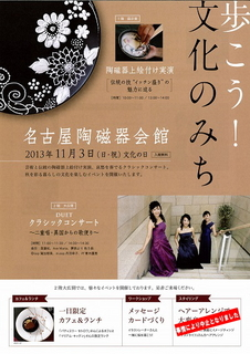 bunnkanomichi-tyuusi2.jpg