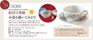 teacup2.jpg